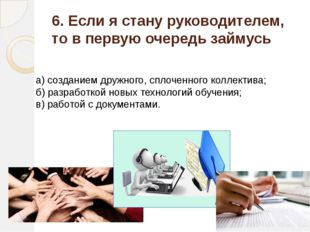 6. Если я стану руководителем, то в первую очередь займусь а) созданием дружн