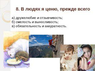 8. В людях я ценю, прежде всего а) дружелюбие и отзывчивость; б) смелость и в