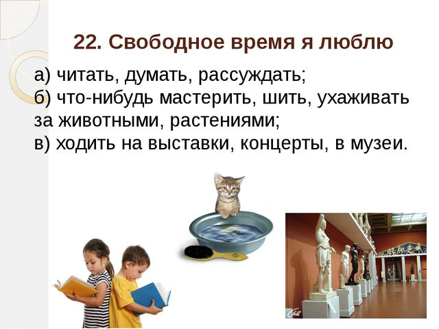 22. Свободное время я люблю а) читать, думать, рассуждать; б) что-нибудь маст...
