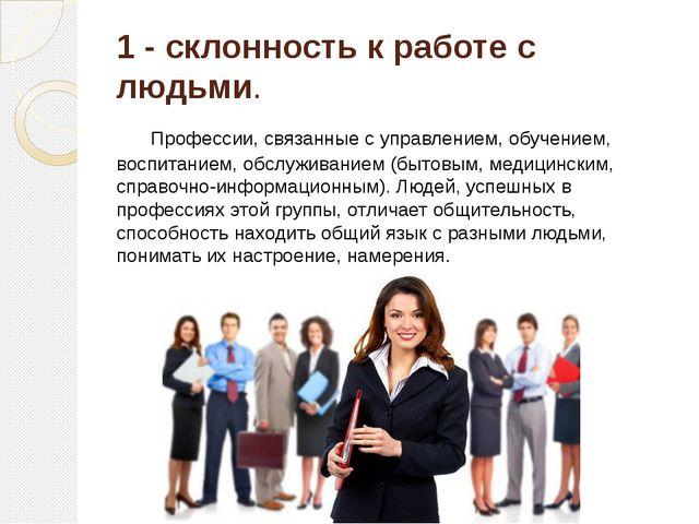 1 - склонность к работе с людьми. Профессии, связанные с управлением, обучени...