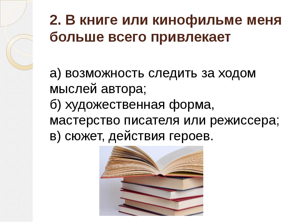 2. В книге или кинофильме меня больше всего привлекает а) возможность следить...