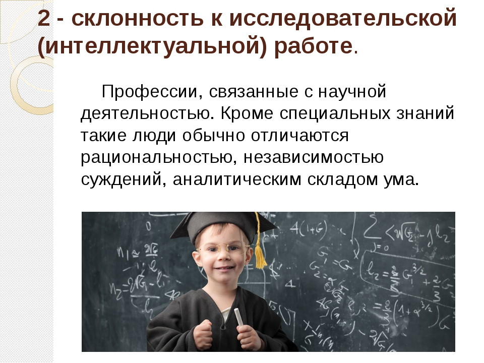 2 - склонность к исследовательской (интеллектуальной) работе. Профессии, связ...