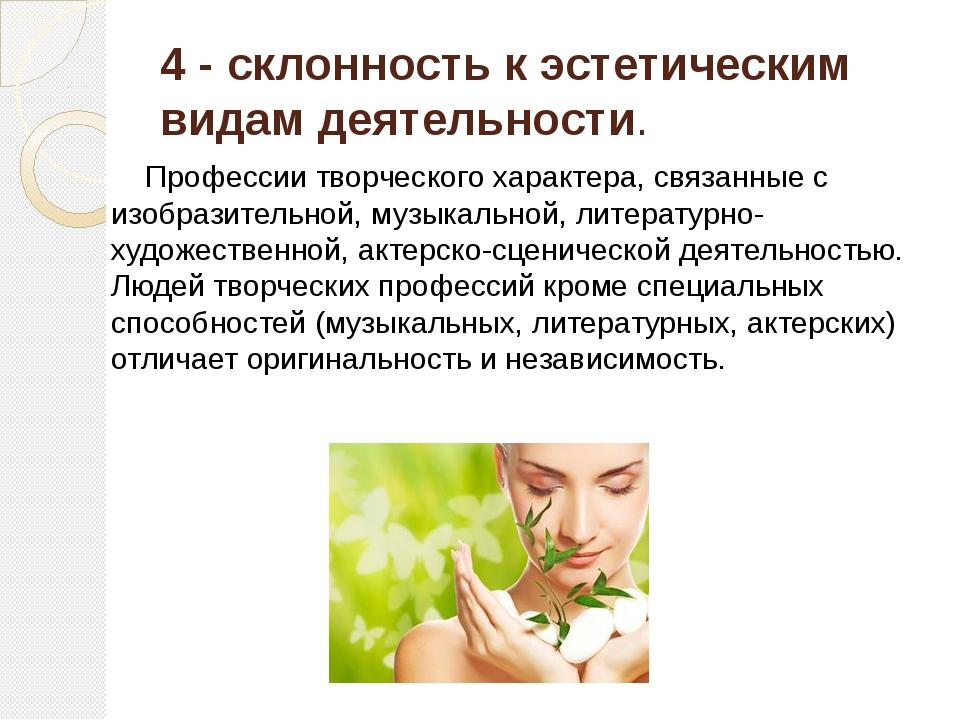 4 - склонность к эстетическим видам деятельности. Профессии творческого харак...