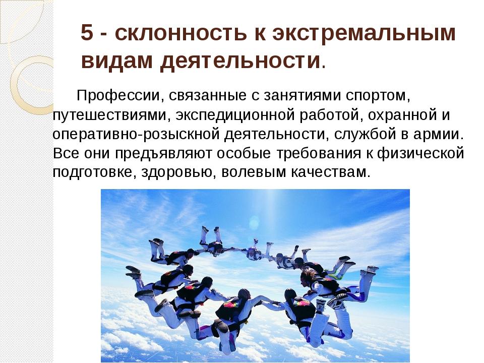 5 - склонность к экстремальным видам деятельности. Профессии, связанные с зан...
