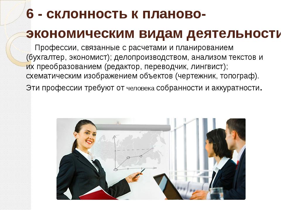 6 - склонность к планово-экономическим видам деятельности. Профессии, связанн...