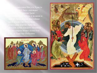 После сошествия Иисуса Христа душам людей было даровано прощение. Первыми бы
