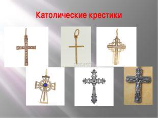 Католические крестики