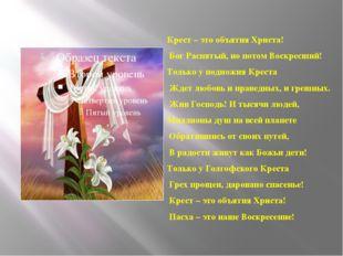 Крест – это объятия Христа! Бог Распятый, но потом Воскресший! Только у подно