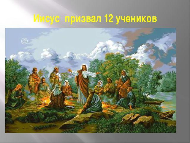 Иисус призвал 12 учеников