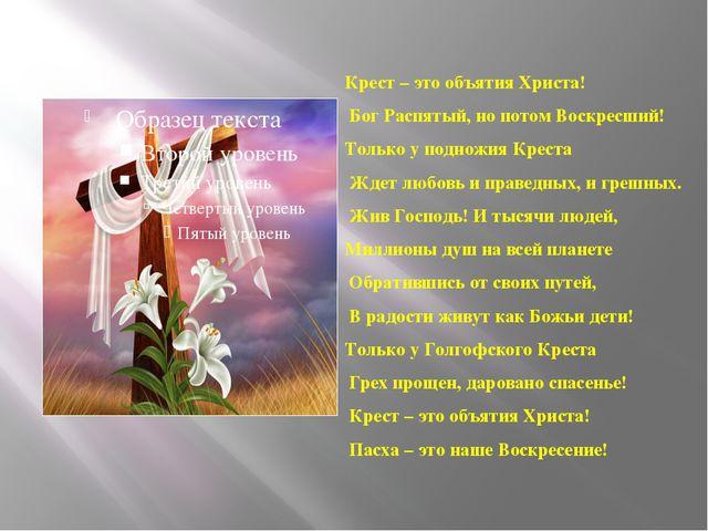 Крест – это объятия Христа! Бог Распятый, но потом Воскресший! Только у подно...