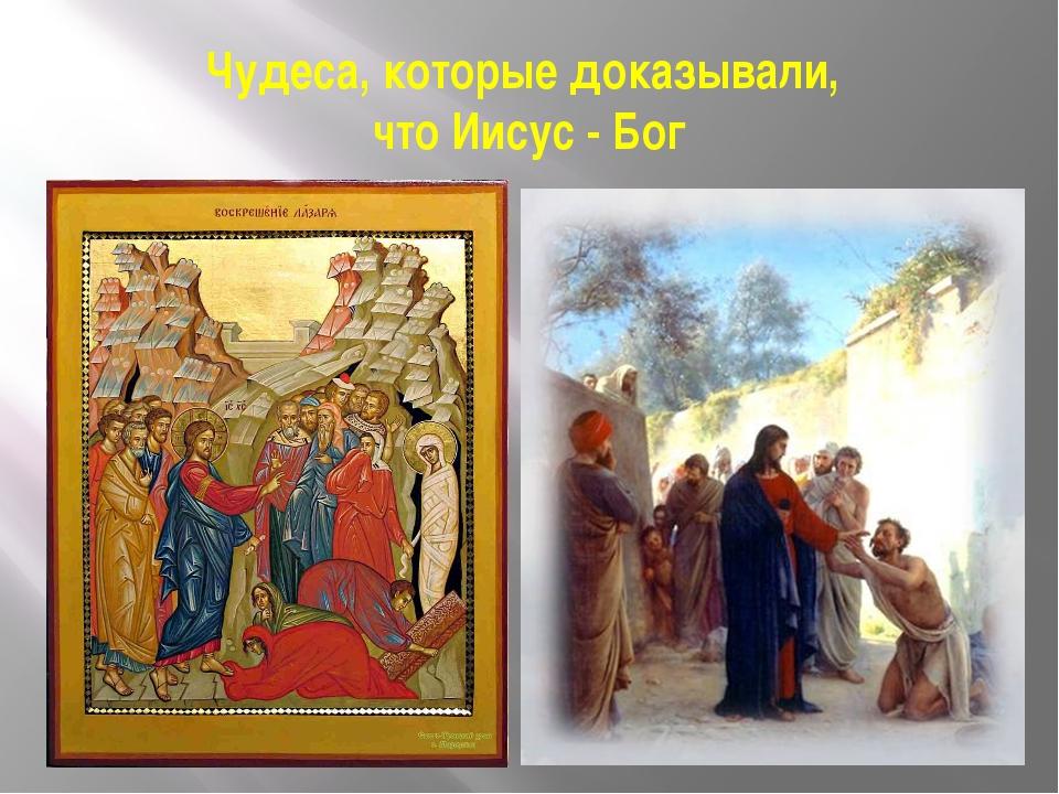 Чудеса, которые доказывали, что Иисус - Бог