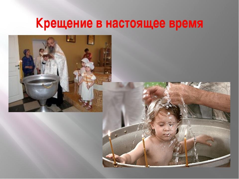 Крещение в настоящее время