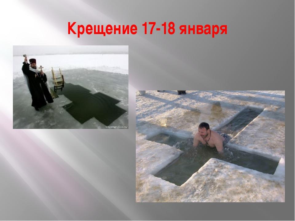 Крещение 17-18 января