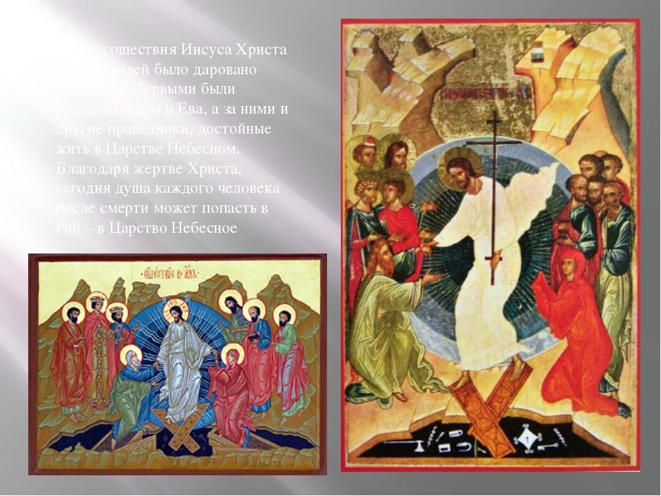 После сошествия Иисуса Христа душам людей было даровано прощение. Первыми бы...