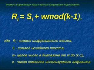 Ri = Si + wmod(k-1), где Ri - символ шифрованного теста, Si - символ исходног
