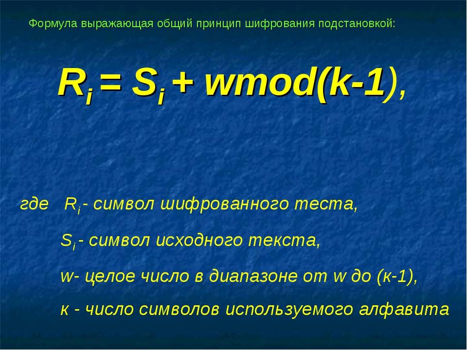 Ri = Si + wmod(k-1), где Ri - символ шифрованного теста, Si - символ исходног...