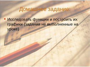 Домашнее задание: Исследовать функции и построить их графики (задания не выпо