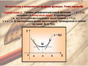 Выпуклость и вогнутость графика функции. Точки перегиба  Определение 1. Гр