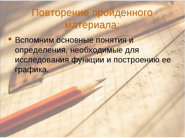 Повторение пройденного материала; Вспомним основные понятия и определения, не...