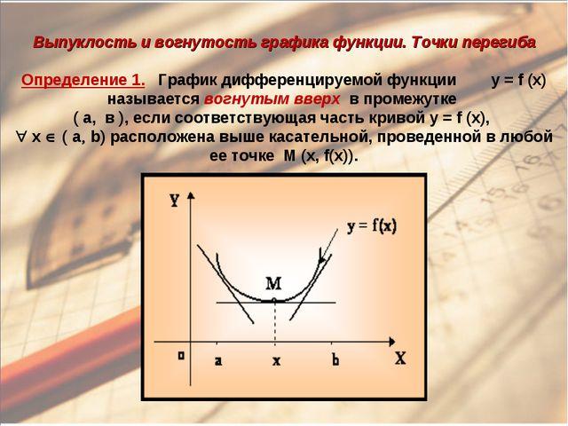 Выпуклость и вогнутость графика функции. Точки перегиба  Определение 1. Гр...