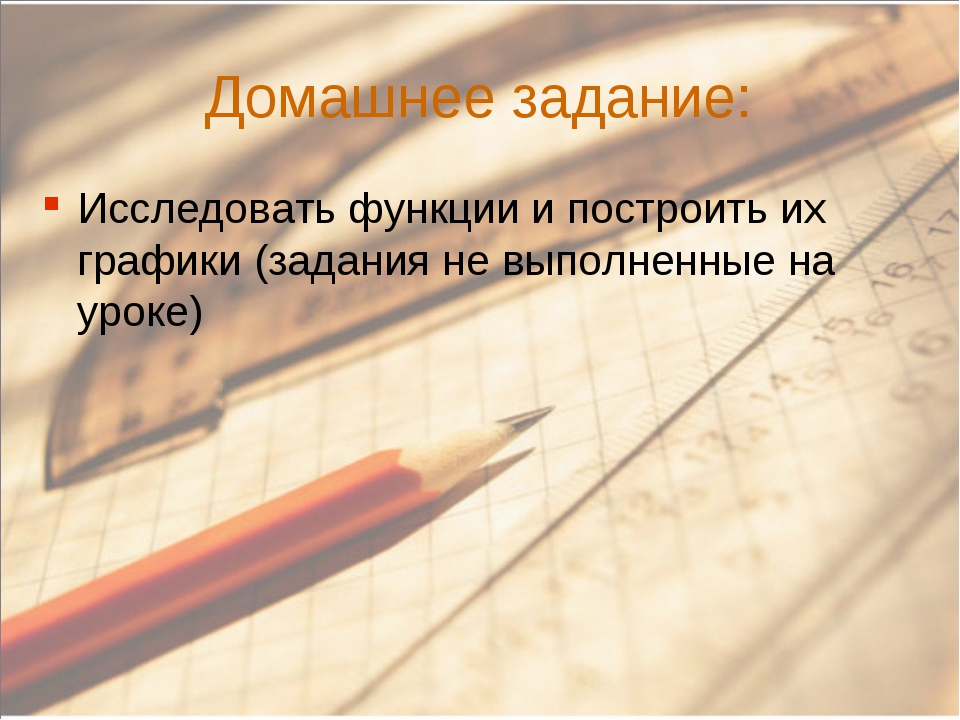 Домашнее задание: Исследовать функции и построить их графики (задания не выпо...