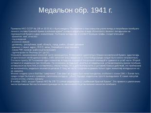 """Медальон обр. 1941 г. Приказом НКО СССР № 138 от 15.03.41 г. было введено """"По"""