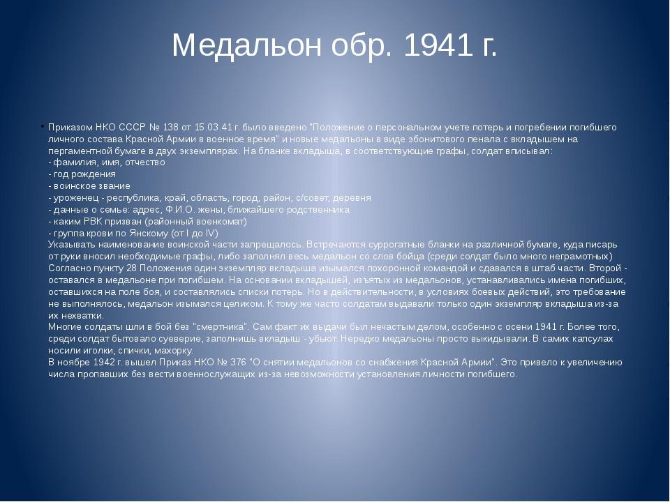 """Медальон обр. 1941 г. Приказом НКО СССР № 138 от 15.03.41 г. было введено """"По..."""