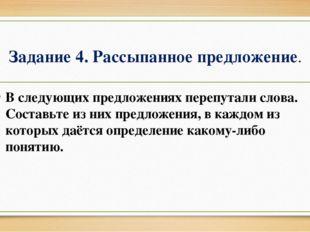 Задание 4. Рассыпанное предложение. В следующих предложениях перепутали слова