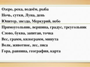 Озеро, река, водоём, рыба Ночь, сутки, Луна, день Юпитер, звезда, Меркурий, н