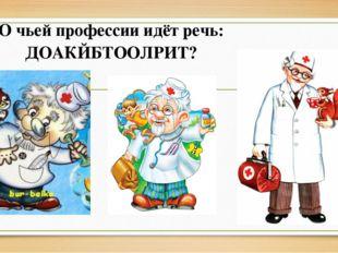 О чьей профессии идёт речь: ДОАКЙБТООЛРИТ? Доктор Айболит