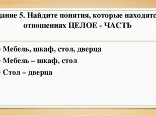 Задание 5. Найдите понятия, которые находятся в отношениях ЦЕЛОЕ - ЧАСТЬ Мебе