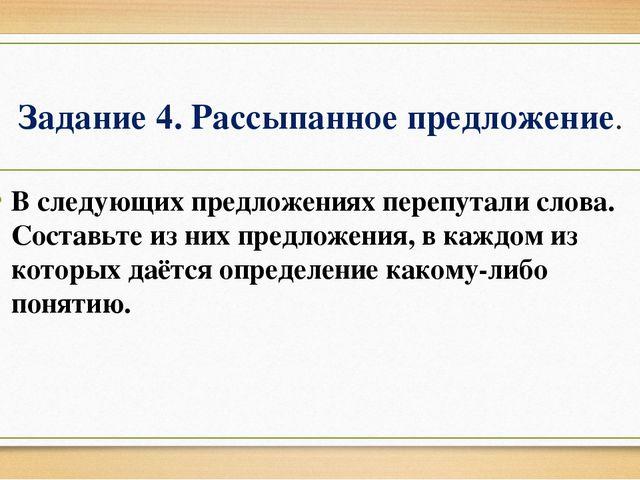 Задание 4. Рассыпанное предложение. В следующих предложениях перепутали слова...