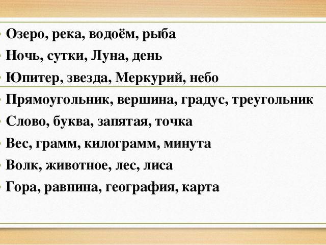 Озеро, река, водоём, рыба Ночь, сутки, Луна, день Юпитер, звезда, Меркурий, н...
