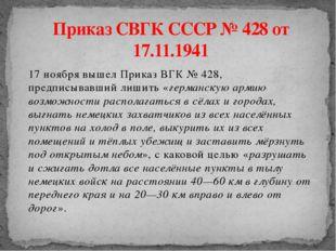 Приказ СВГК СССР № 428 от 17.11.1941 17 ноября вышел Приказ ВГК № 428, предпи