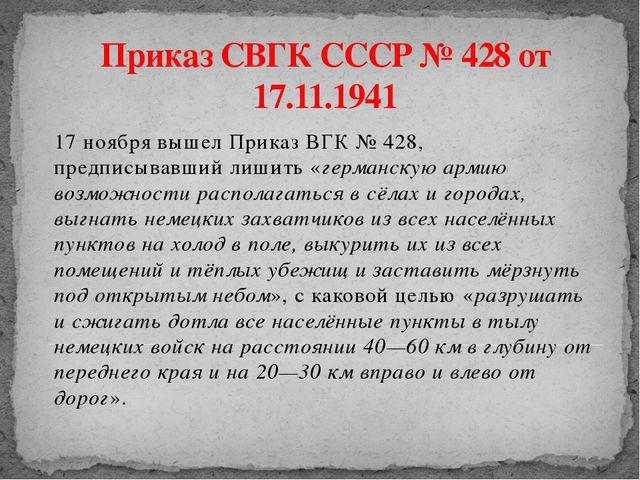 Приказ СВГК СССР № 428 от 17.11.1941 17 ноября вышел Приказ ВГК № 428, предпи...