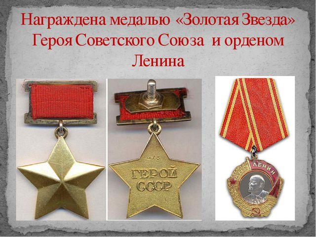 Награждена медалью «Золотая Звезда» Героя Советского Союза и орденом Ленина