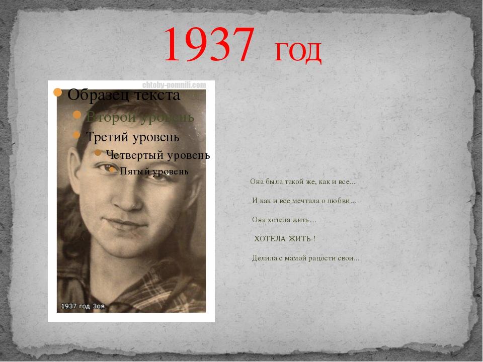 1937 ГОД Она была такой же, как и все... И как и все мечтала о любви... Она х...