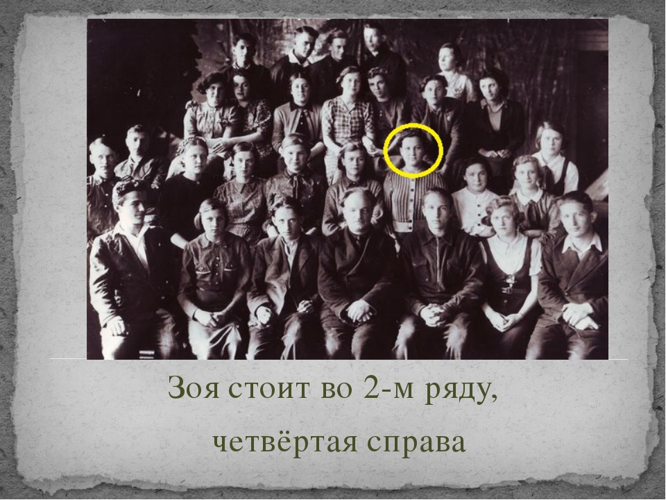 Зоя стоит во 2-м ряду, четвёртая справа