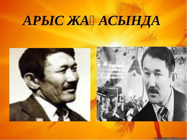 АРЫС ЖАҒАСЫНДА
