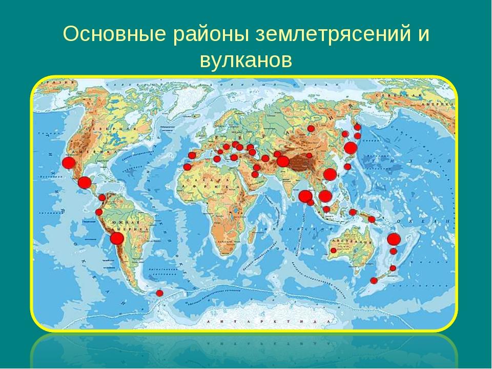 Основные районы землетрясений и вулканов