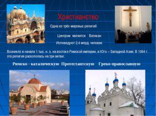 Христианство Одна из трёх мировых религий Возникло в начале 1 тыс. н. э. на в
