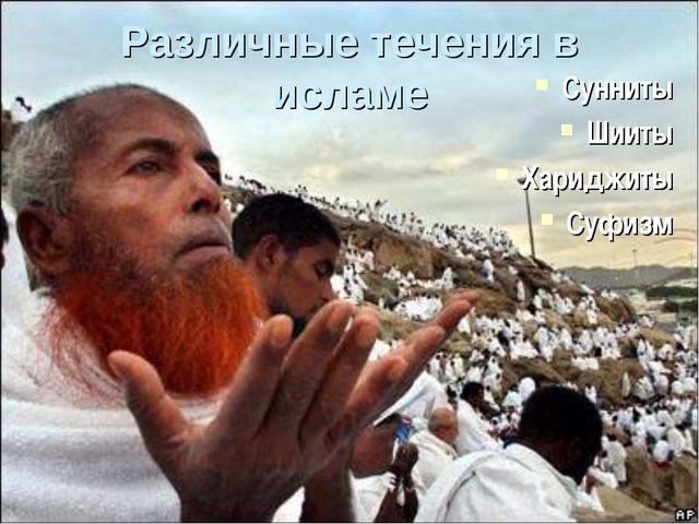 Различные течения в исламе Сунниты Шииты Хариджиты Суфизм