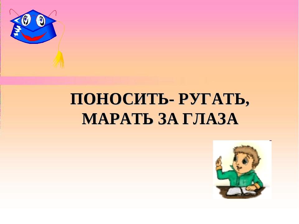 """II Всероссийский конкурс """"Моя педагогическая инициатива"""" ПОНОСИТЬ- РУГАТЬ, МА..."""