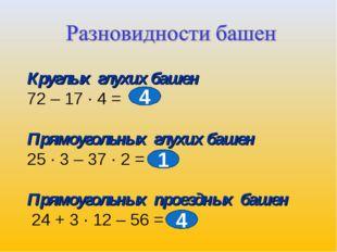Круглых глухих башен 72 – 17 ∙ 4 = Прямоугольных глухих башен 25 ∙ 3 – 37 ∙ 2