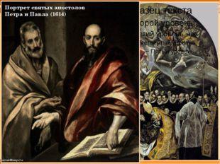 Погребение графа Оргаса (1588) Портрет святых апостолов Петра и Павла (1614)