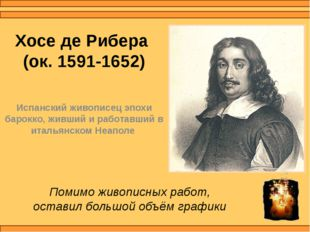 Хосе де Рибера (ок. 1591-1652) Испанский живописец эпохи барокко, живший и ра