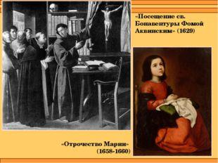 «Отрочество Марии» (1658-1660) «Посещение св. Бонавентуры Фомой Аквинским» (1