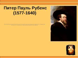 Питер Пауль Рубенс (1577-1640) Крупнейший фламандский живописец, воплотивший