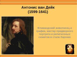 Антонис ван Дейк (1599-1641) Фламандский живописец и график, мастер придворно
