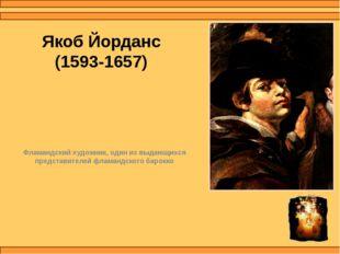 Якоб Йорданс (1593-1657) Фламандский художник, один из выдающихся представите